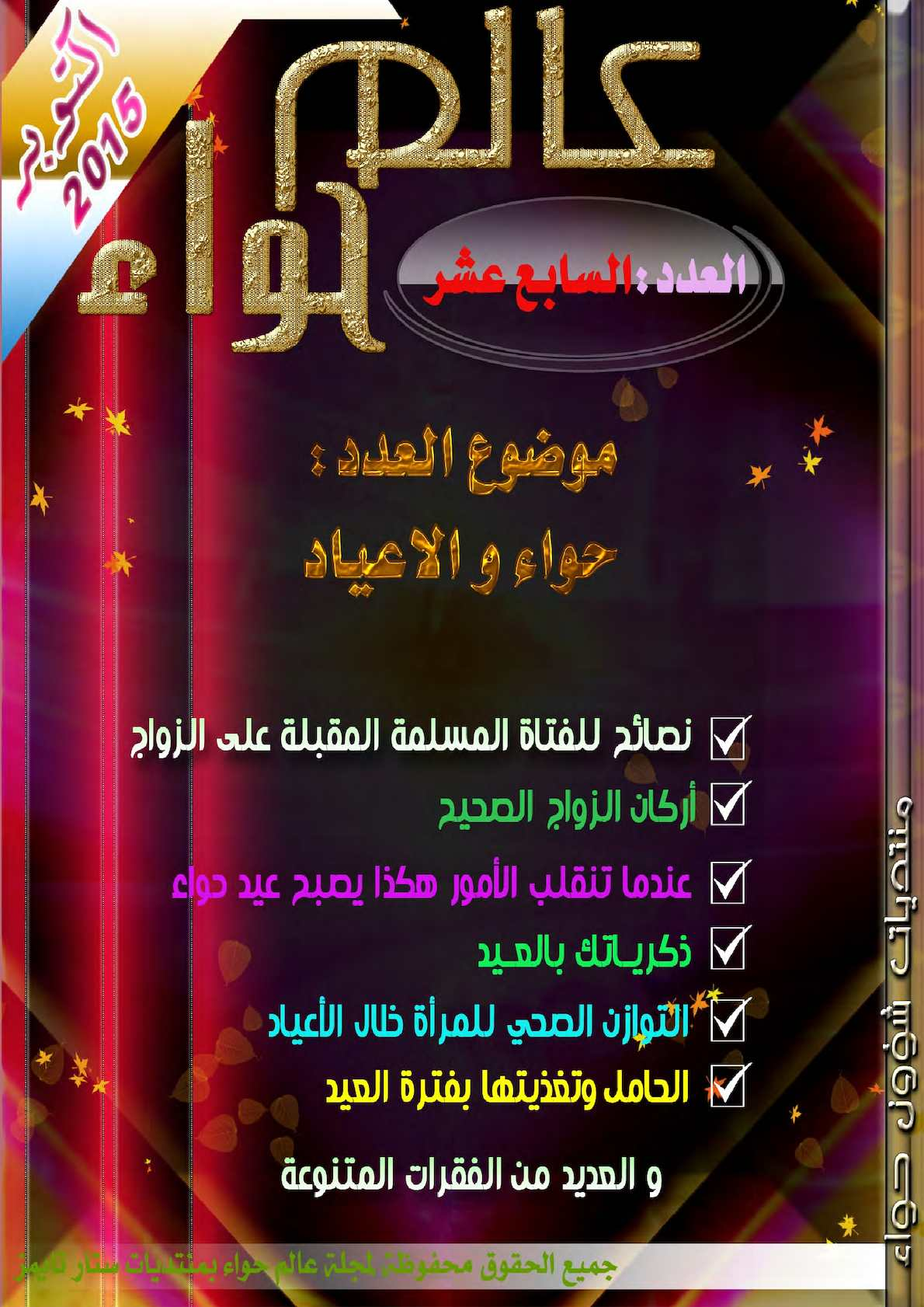 67a3408ff7a68 عالم حواء 17 Saabdel - CALAMEO Downloader