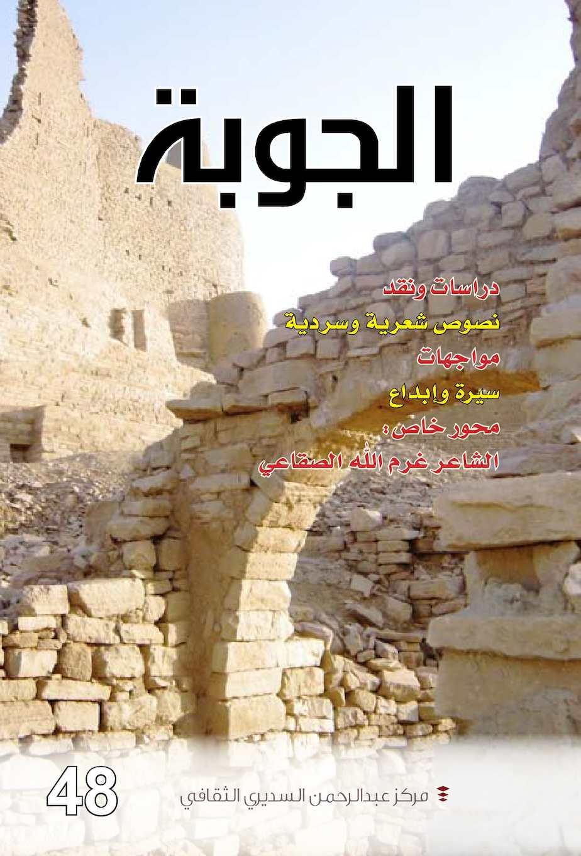 71d0cdcaa Calaméo - 48 Joba Web مجلة الجوبة العدد Aljoubah