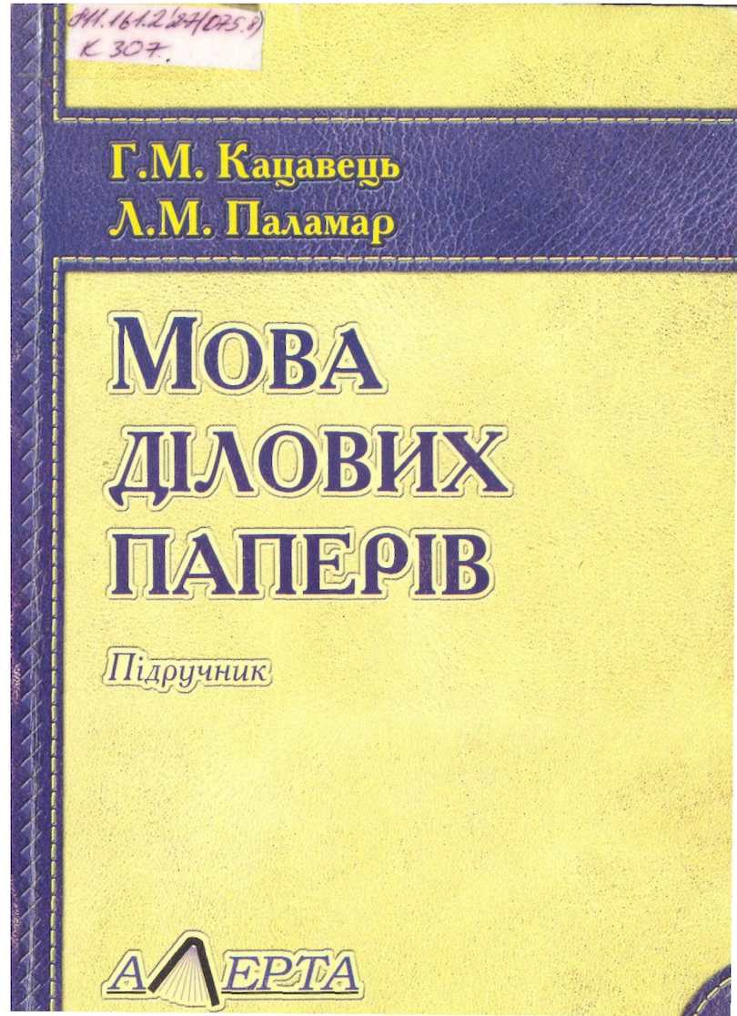 Calaméo - Мова ділових паперів 7ca21dacdf58c