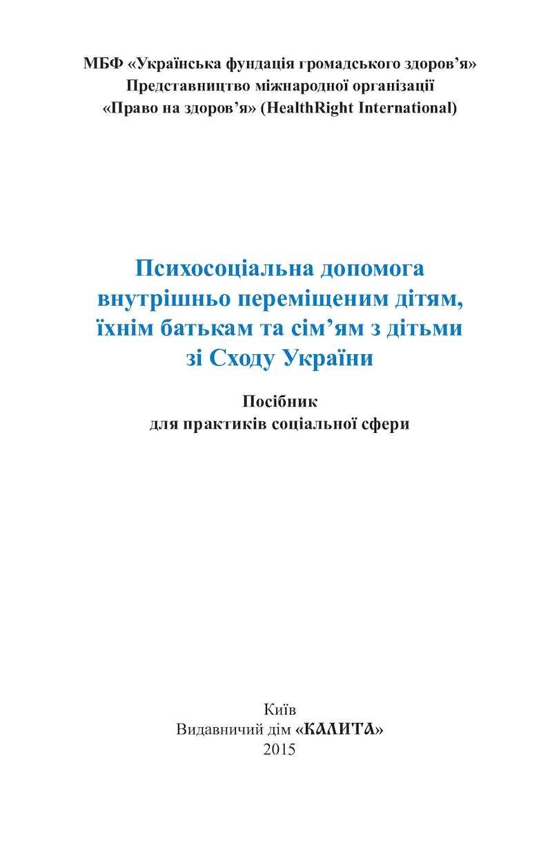 Calaméo - Психосоціальна допомога ВПО 6da3c98845f73