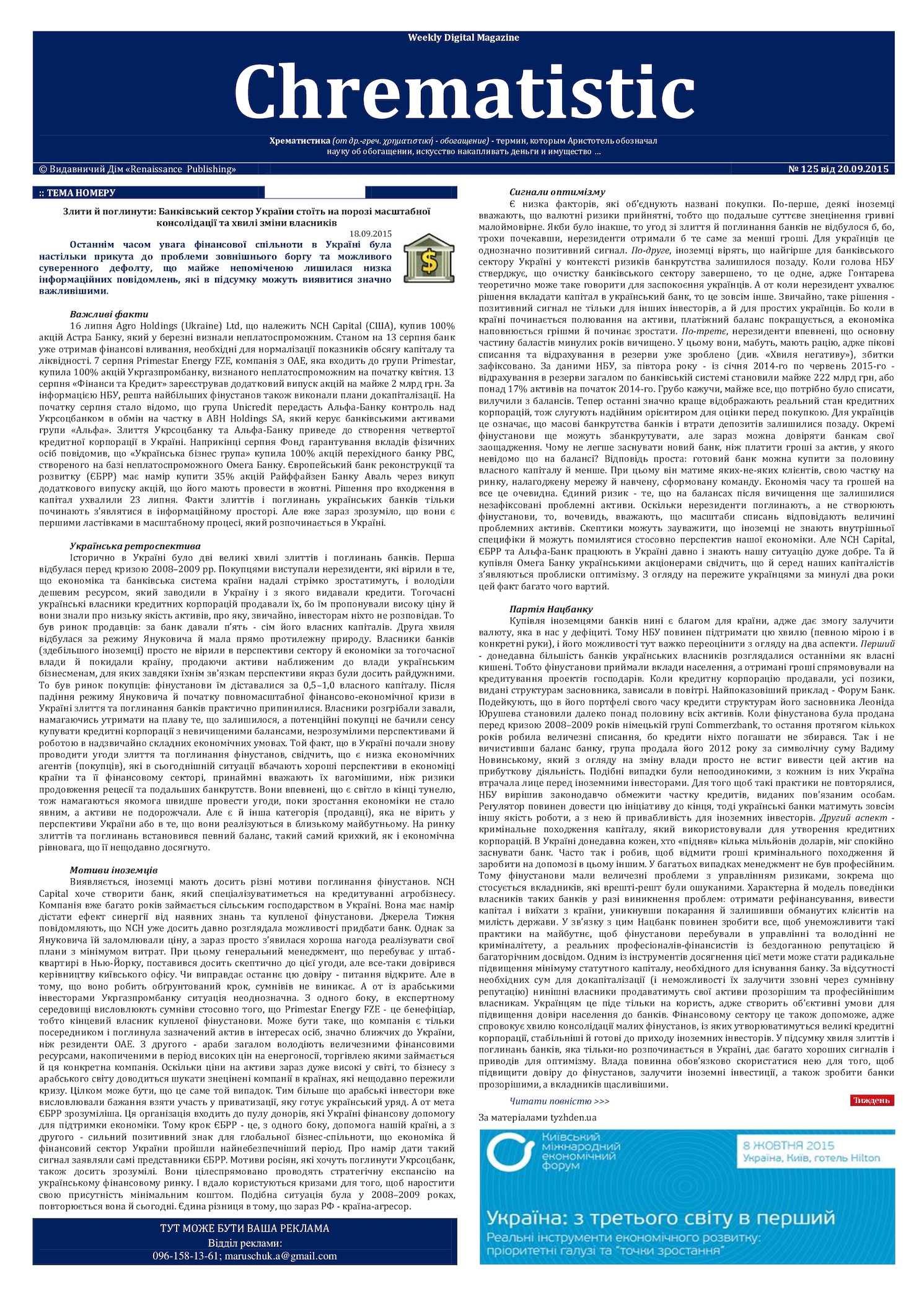 Calaméo - №125 Wdm «Chrematistic» от 20 09 2015 c1d19b96acde9