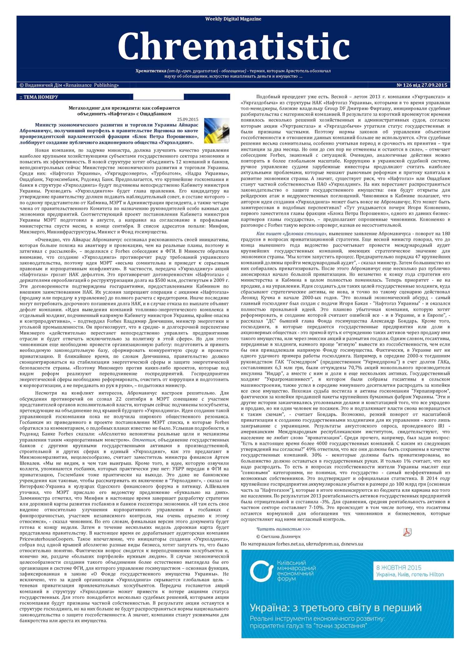 Calaméo - №126 Wdm «Chrematistic» от 27 09 2015 291ea1b51d51b