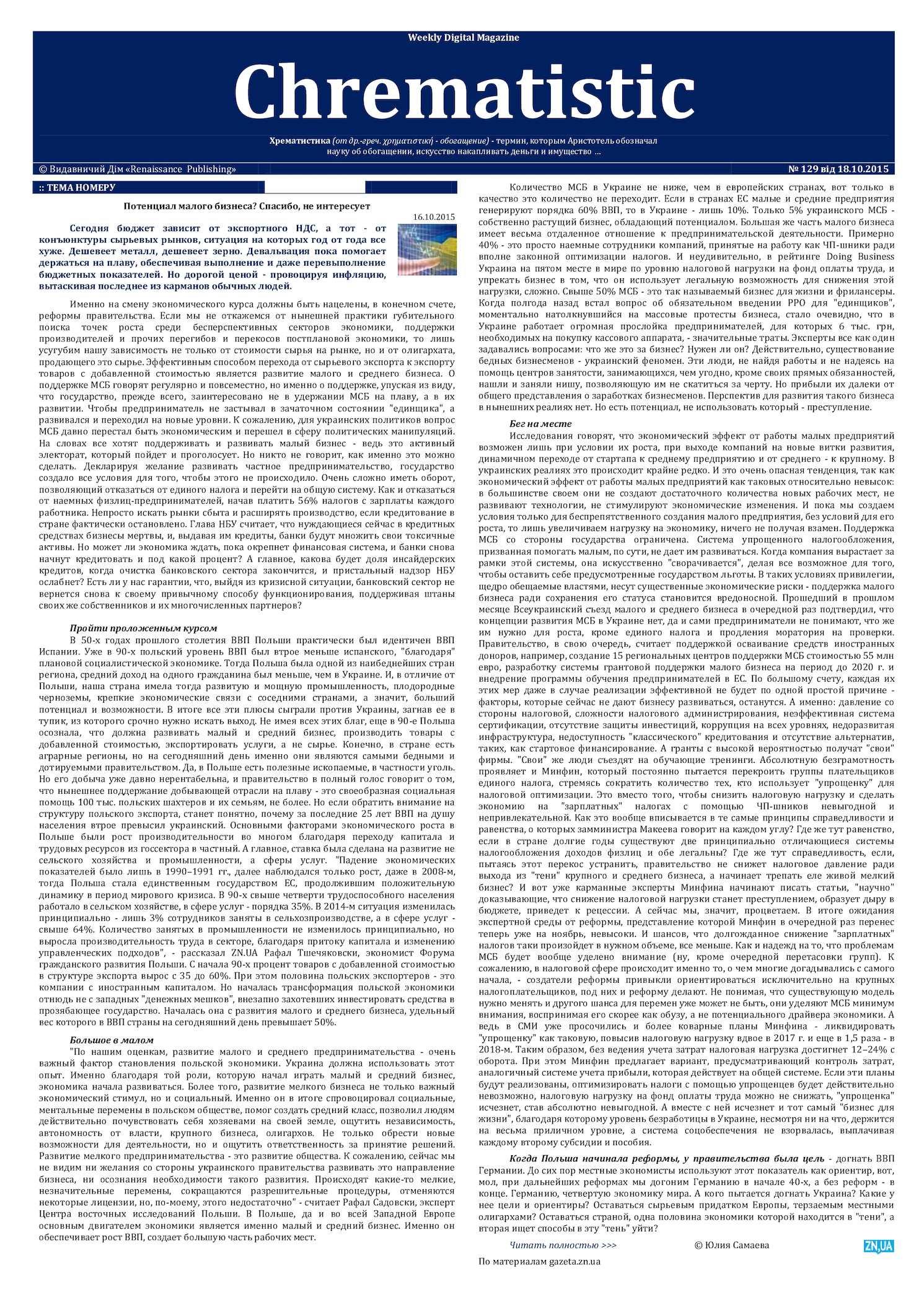 3b1dc5295a7f Calaméo - №129 Wdm «Chrematistic» от 18 10 2015