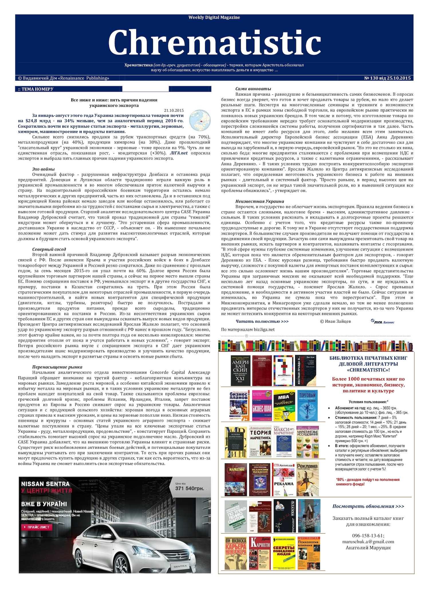 Calaméo - №130 Wdm «Chrematistic» от 25 10 2015 914a4ed2f992d