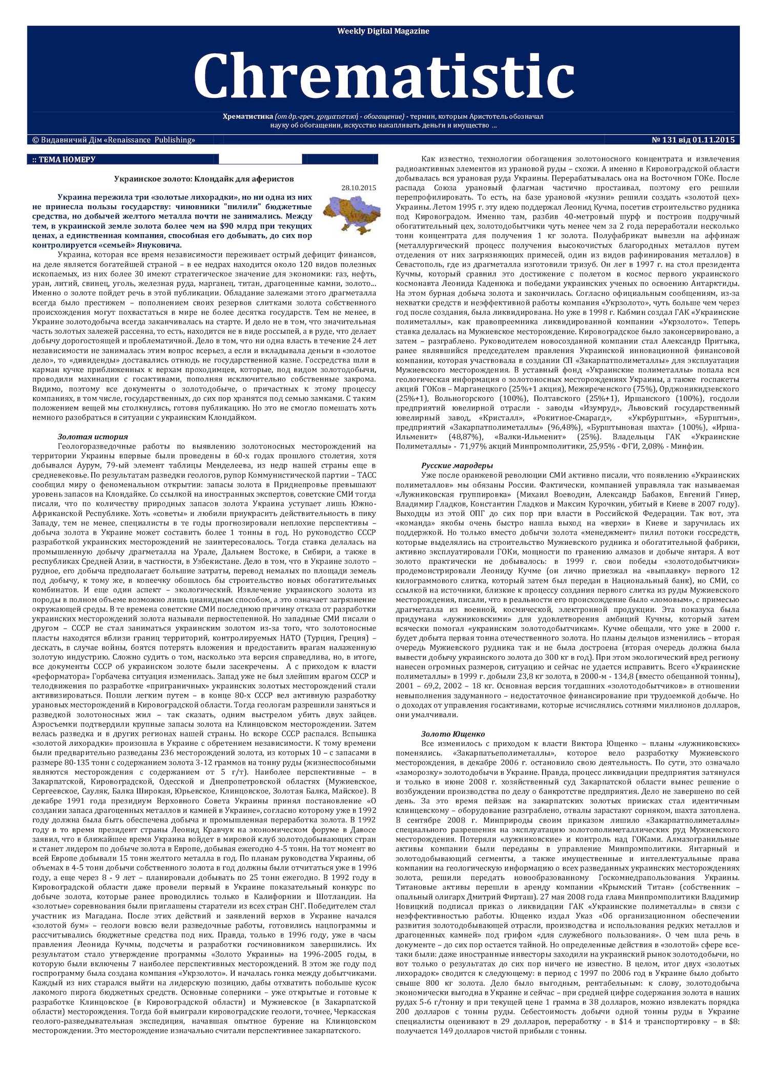 Calaméo - №131 Wdm «Chrematistic» от 01 11 2015 d5e8ed8a279