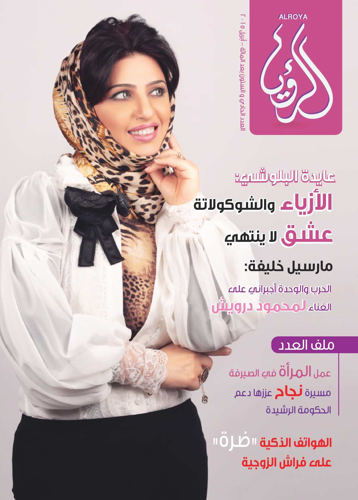 0a92df262c6e6 Calaméo - April 2015 - alroya magazine