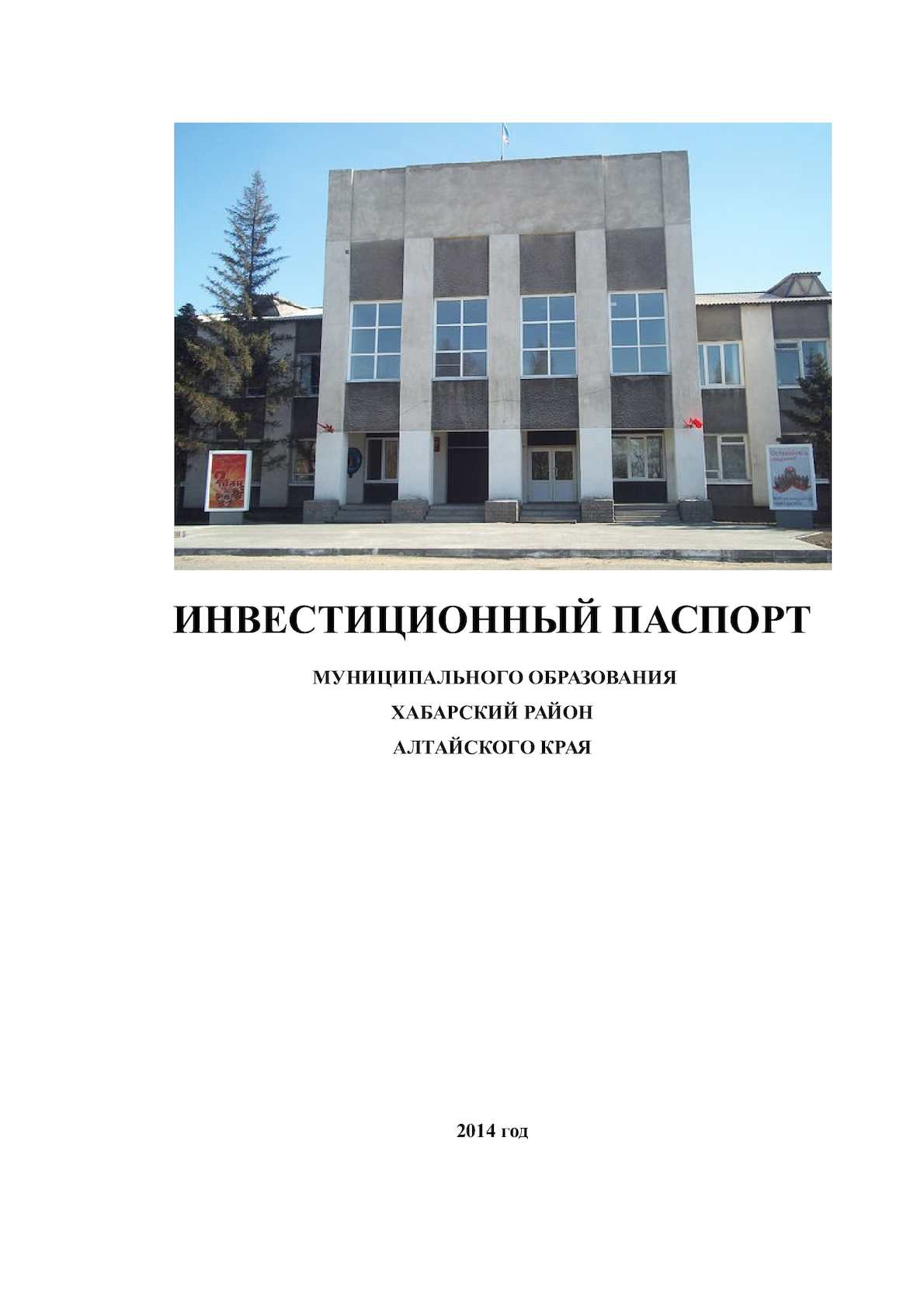 Коротояк алтайский край элеватор конвейеры поворотные производство