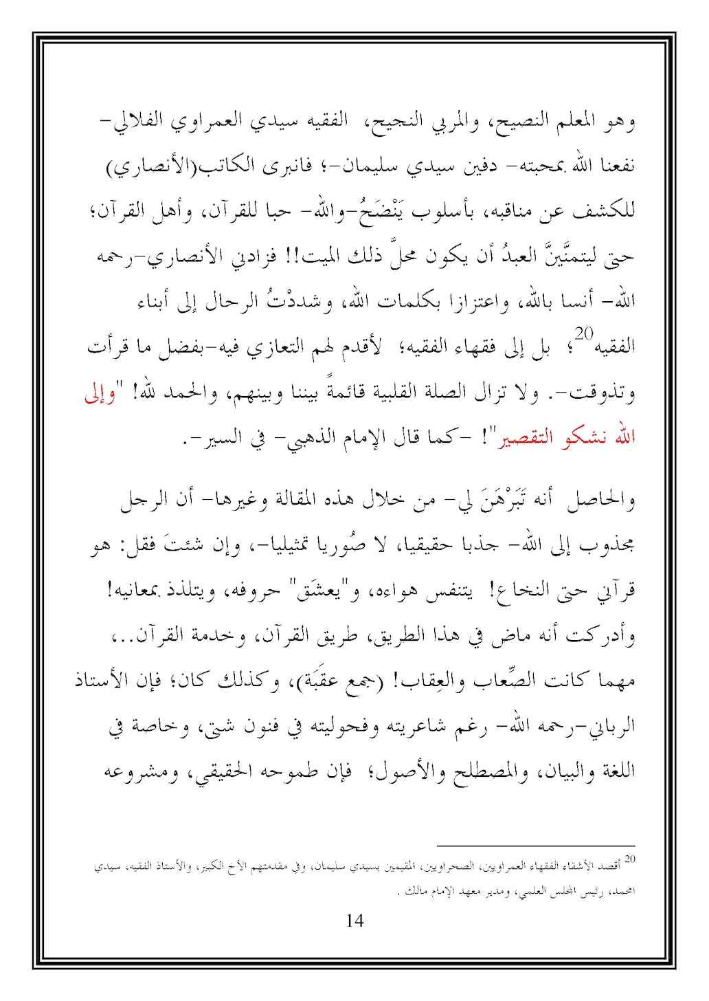 الشيخ الدكتور فريد الأنصاري والذكريات التي لا تنسى Calameo Downloader