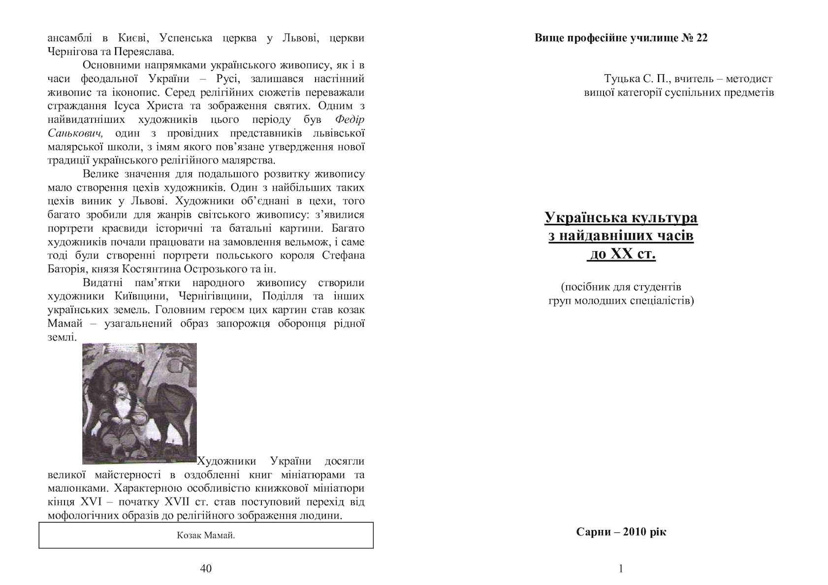 Calaméo - Туцька С.П. Культура України з найдавніших часів до 20 ст 66293f30a6990