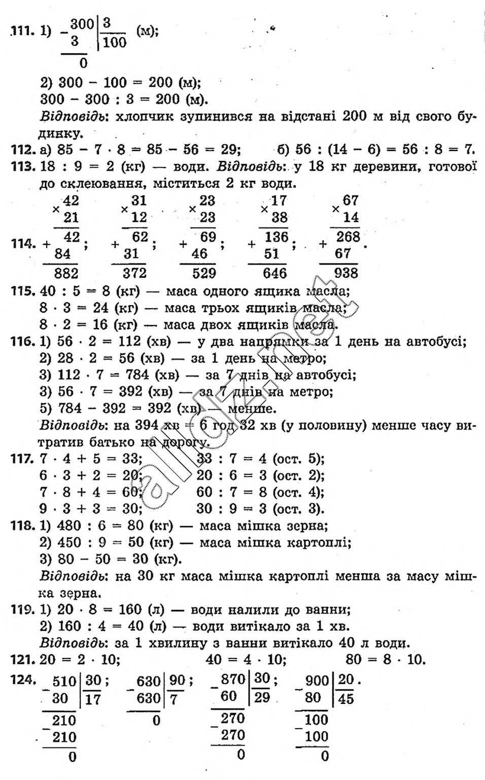 решебник по математике 4 кл кочина