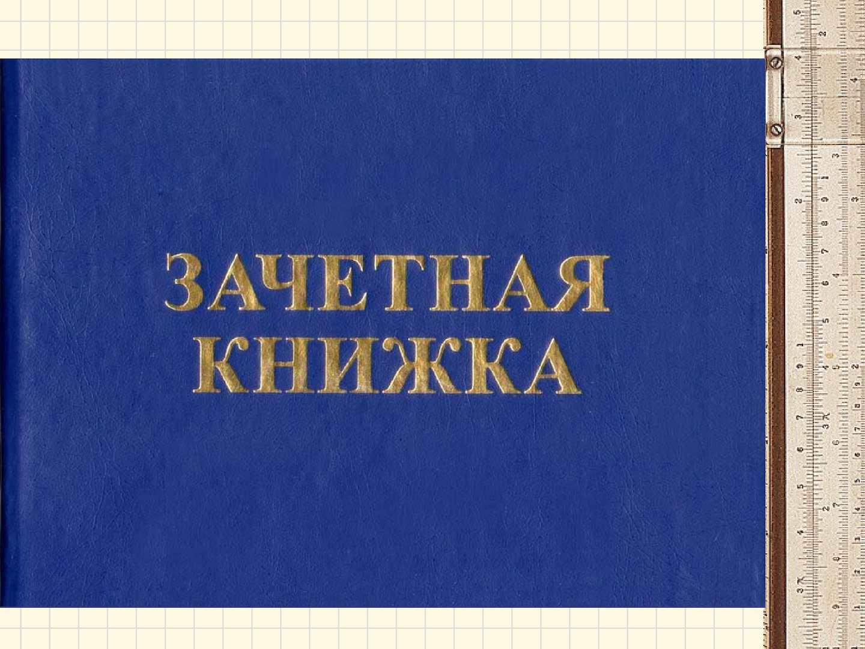 Картинка с зачетной книжкой