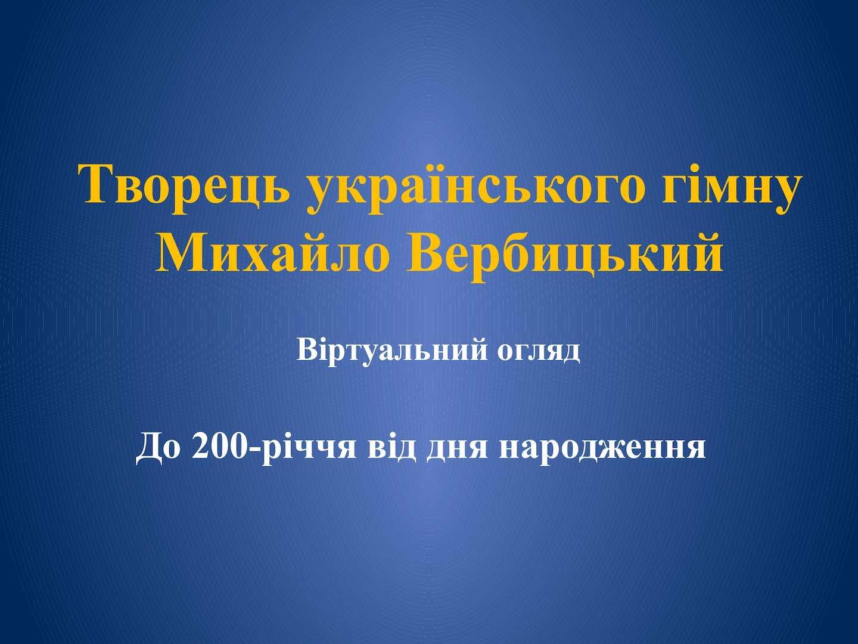 Творець українського гімну Михайло Вербицький