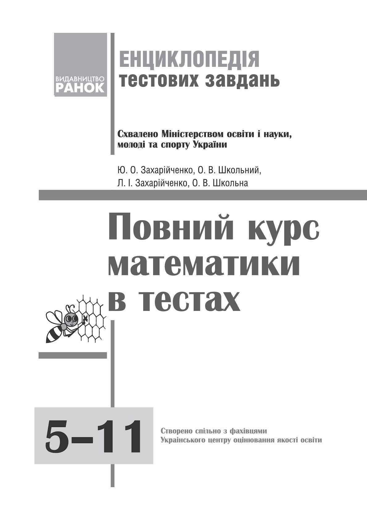 ЗНО Захарійченко - CALAMEO Downloader