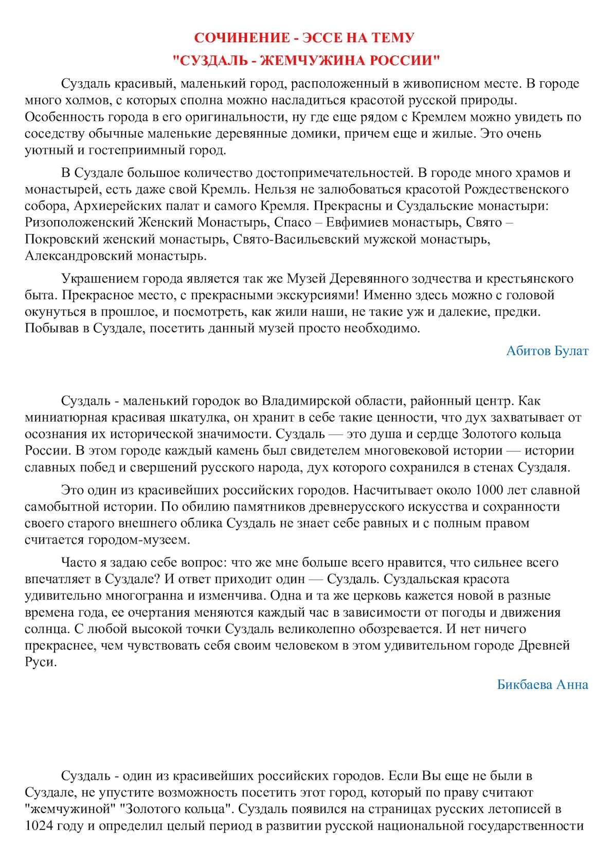 Эссе на тему русь 9496