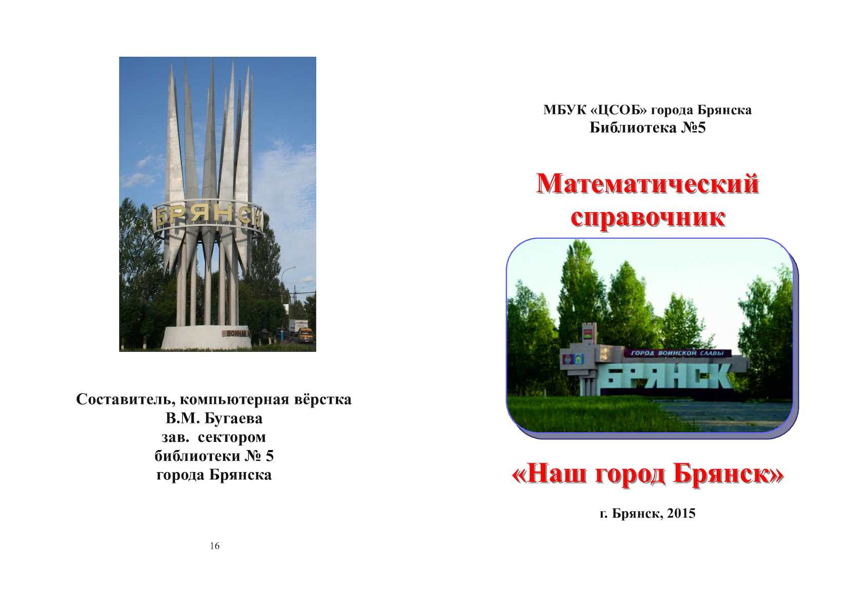 справочник телефонный брянск кредиты пенсионерам онлайн