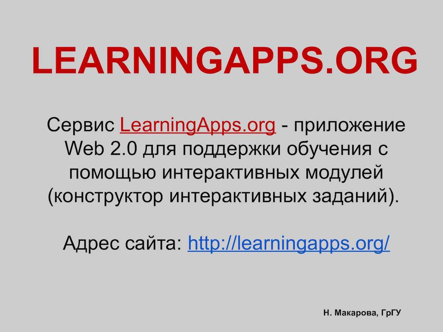 LearningApps_инструкция