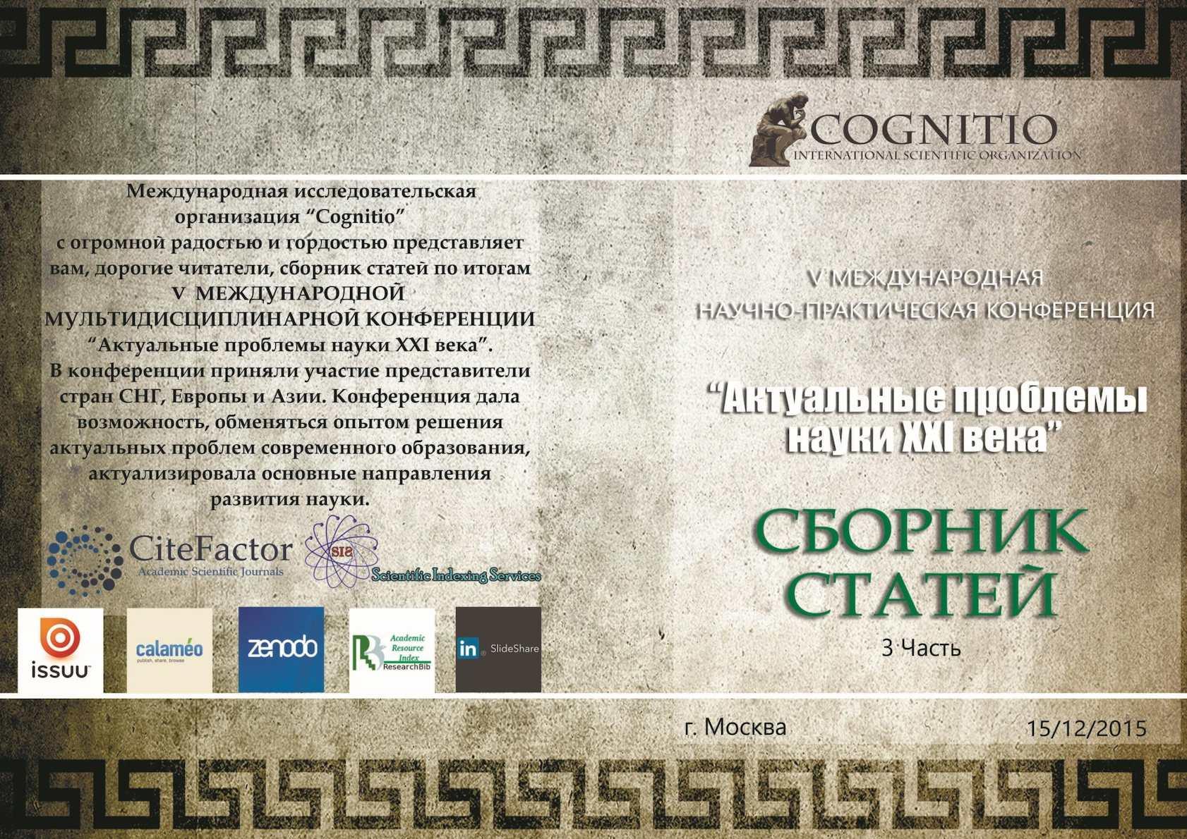 Calaméo - V Международная научно-практическая конференция 3 часть. 160e73e3594fd
