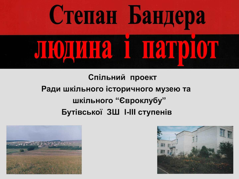8ac3ea02dd9cfd Calaméo - Степан Бандера
