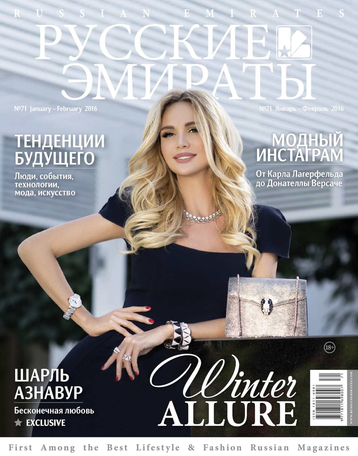 79cde7d3d77e Calaméo - Russian Emirates Magazine     71   Jan - Feb 2016