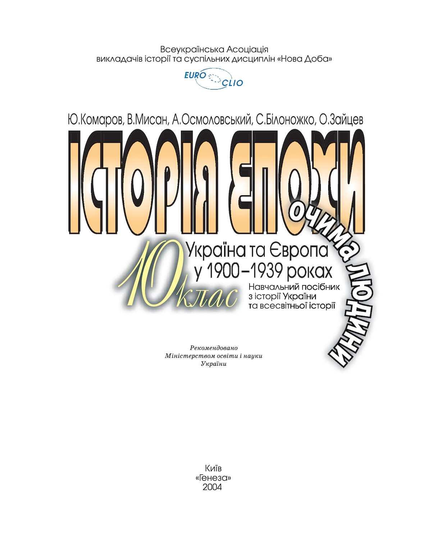 Calaméo - Історія епохи очима людини 10 Комаров. b0d4a6ebbc5be
