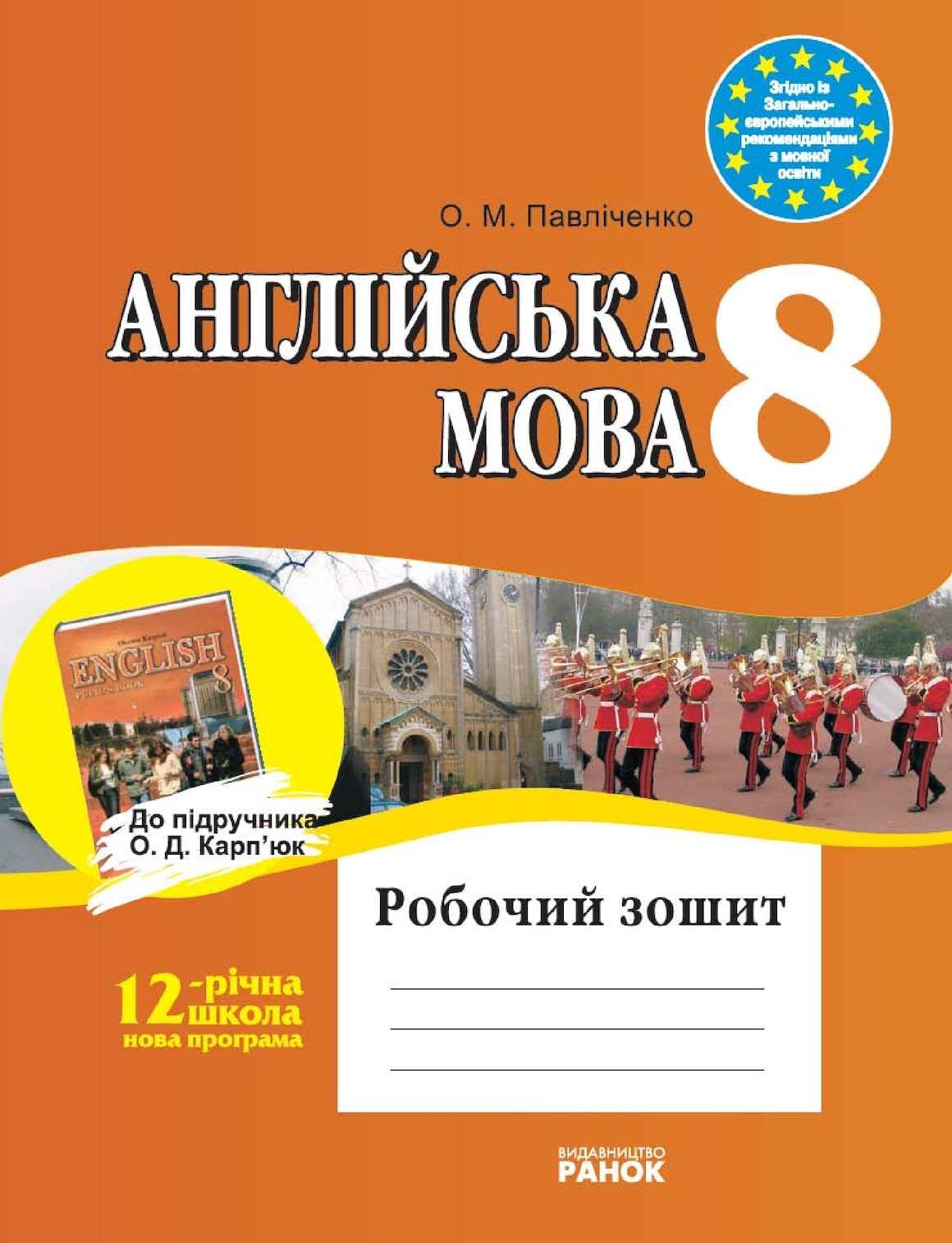 Гдз английська мова 7 робочий зошит о м павличенко