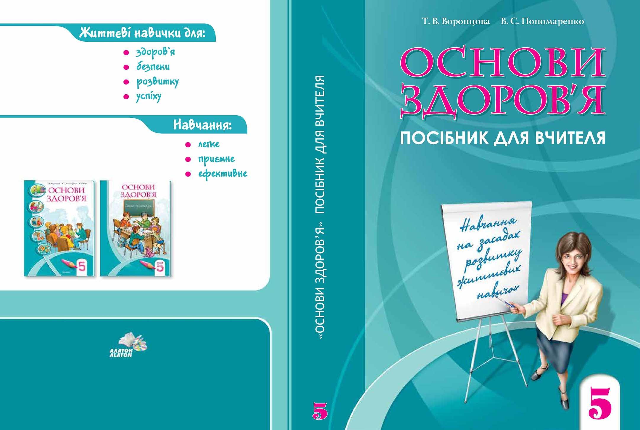 Calaméo - Основи здоров я Посібник для вчителя 5 Воронцова. a378ec188645f