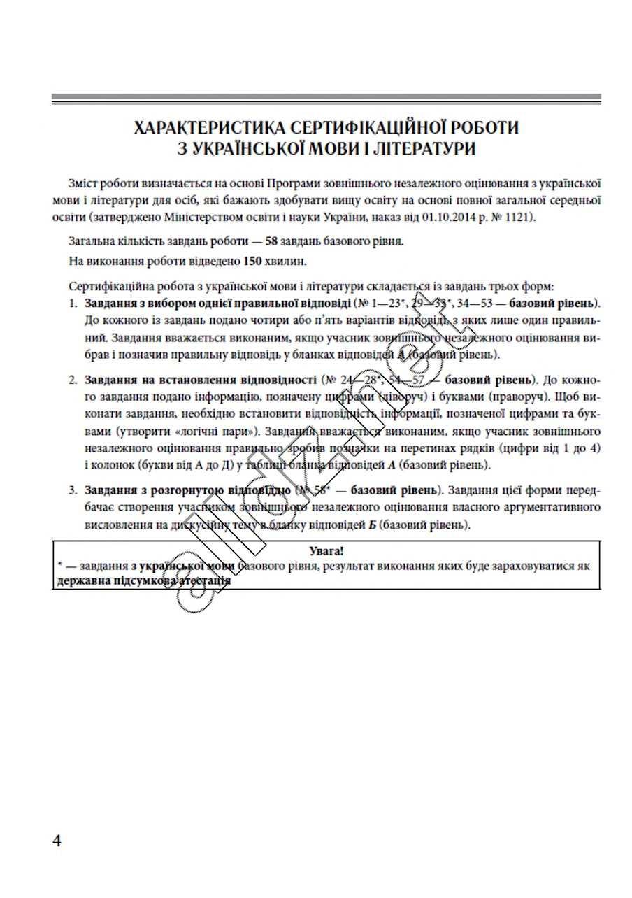 Укр мова і літер ЗНО 2016 - CALAMEO Downloader fba5233000ec0