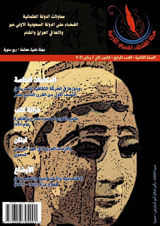 a176bfbc37607 Calaméo - Almoqtataf 4 Issue January 2016