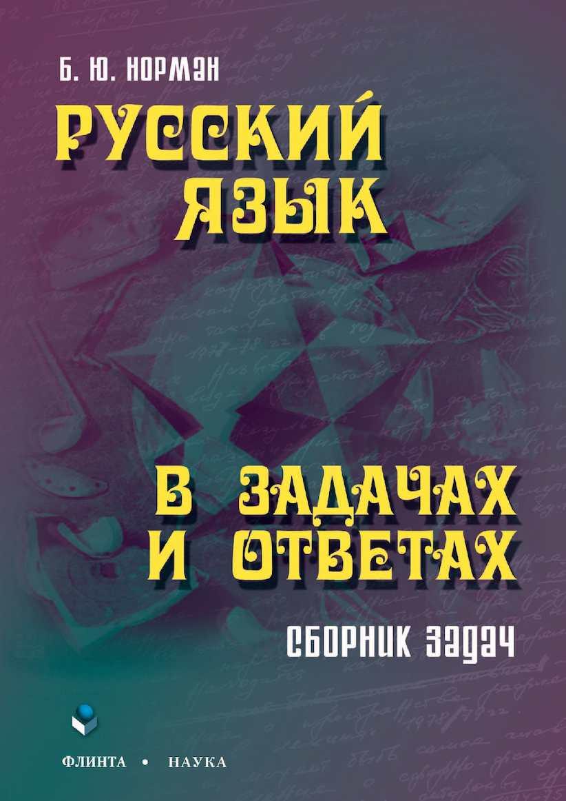 Переведите с древнегреческого языка на русский термин олигархия