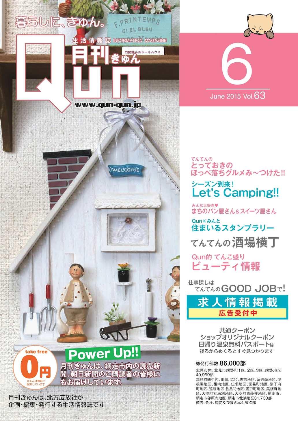 5a8f95700116a Calaméo - 月刊Qun きゅん2015年6月号vol.63