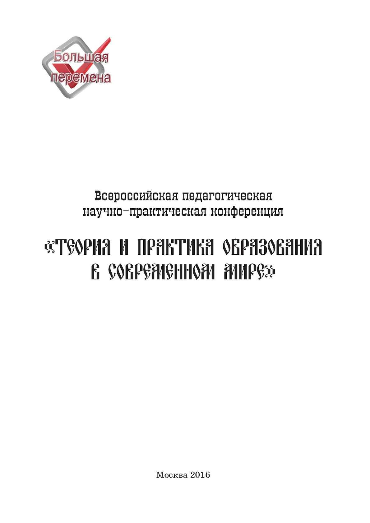 Calaméo - Теория и практика образования 2dfe019d859