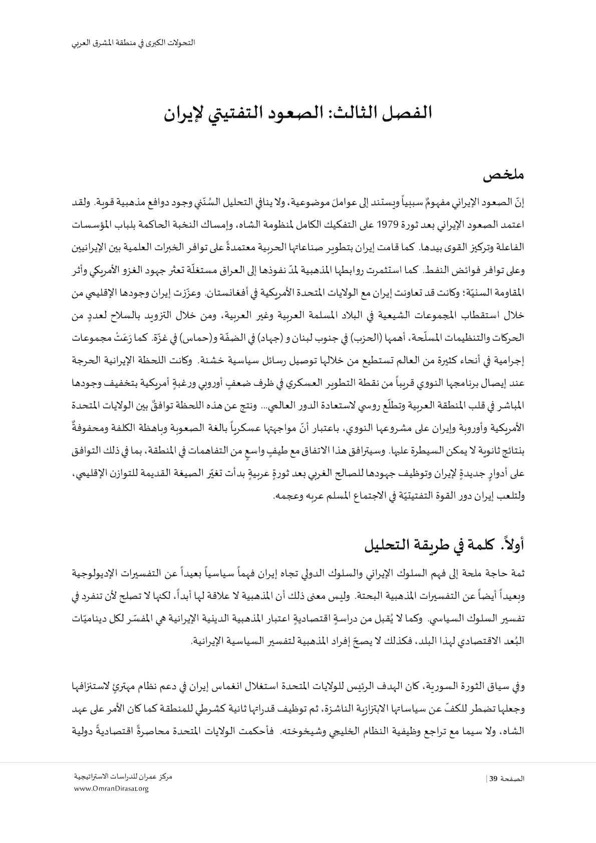 التحولات الكبرى في المشرق العربي Calameo Downloader