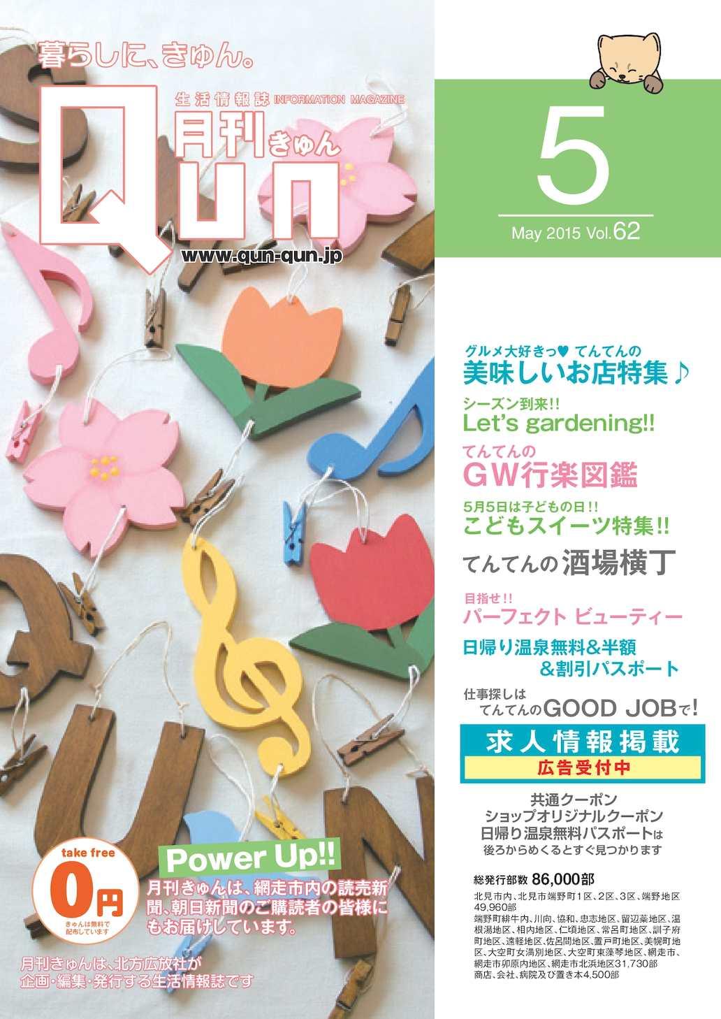 b1fe171bb1c91 Calaméo - 月刊Qun きゅん2015年5月号vol.62