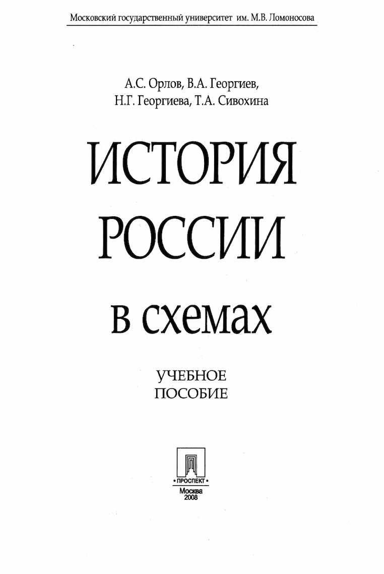 ОРЛОВ ГЕОРГИЕВ ИСТОРИЯ РОССИИ В СХЕМАХ СКАЧАТЬ БЕСПЛАТНО
