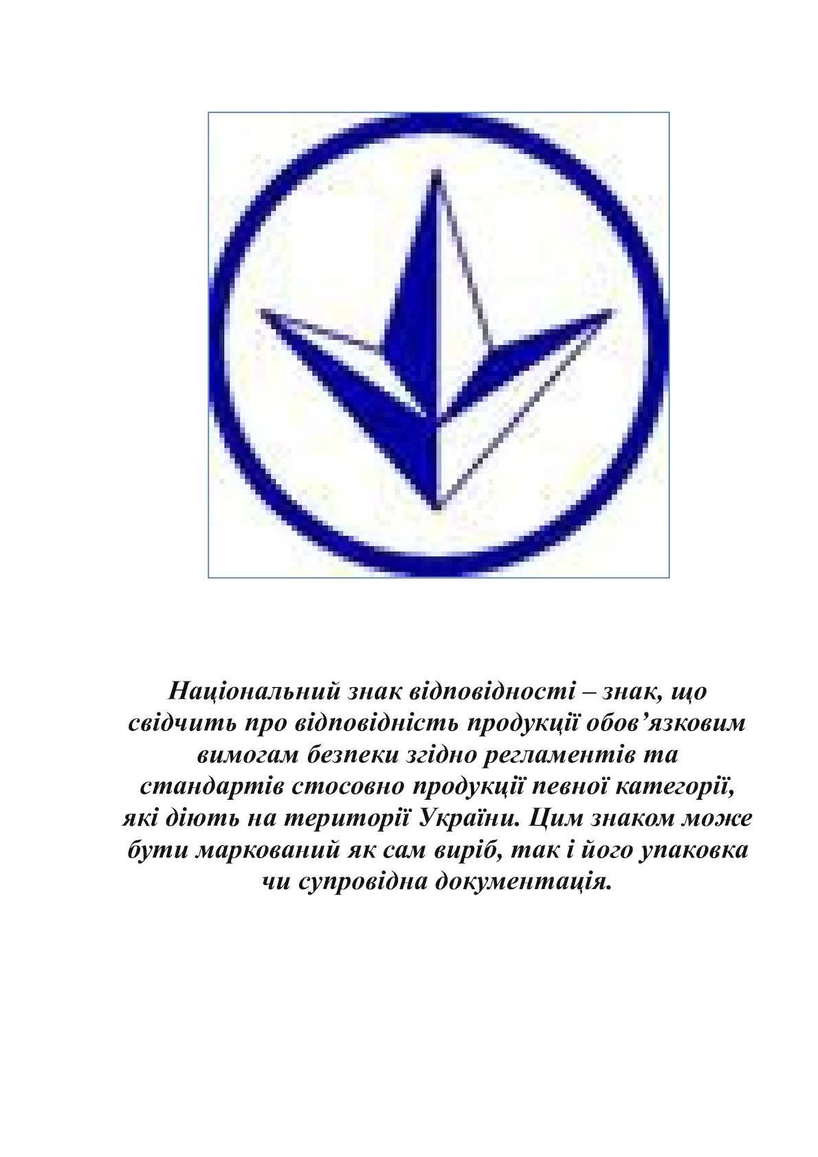 Calaméo - Екологічне маркування f2609e6bbcde0