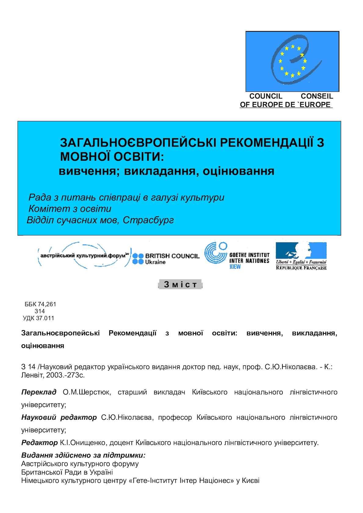 Calaméo - Європейські рекомендації з мовної компетентності 9c479a3997bbc