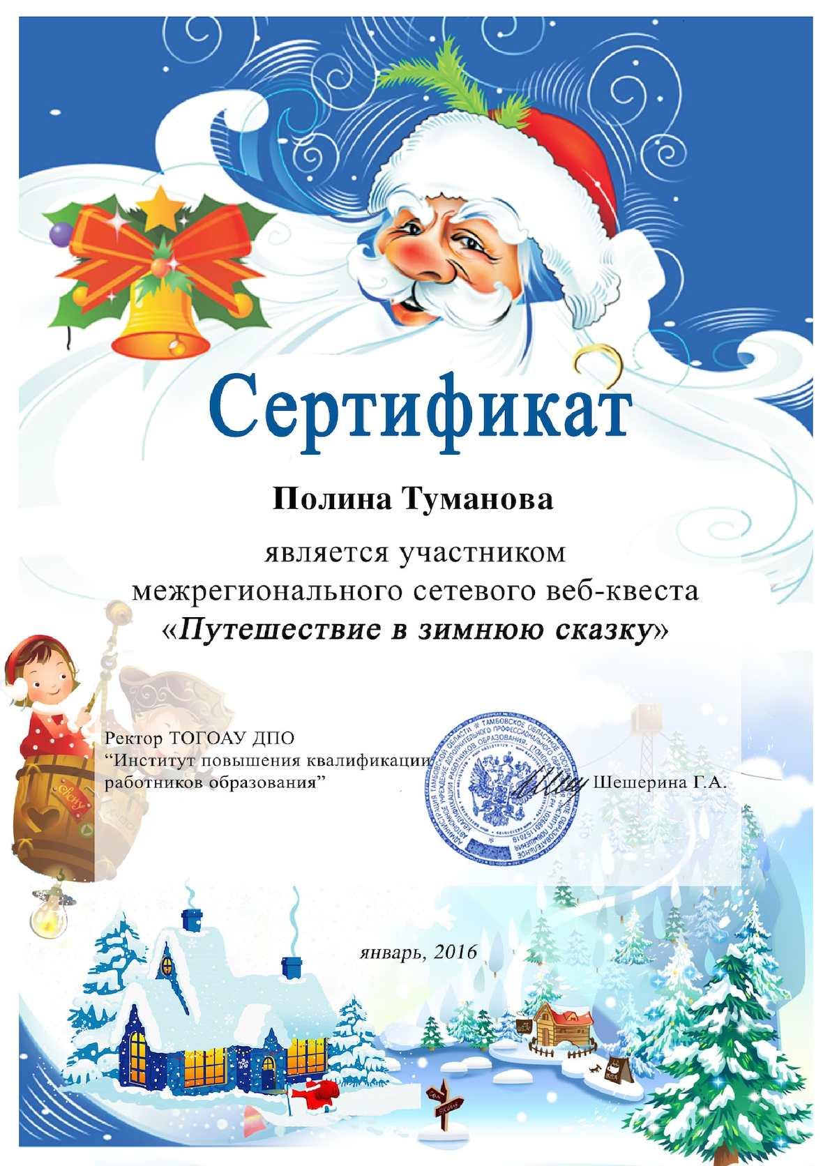 картинки сертификат участника елки главы бралась