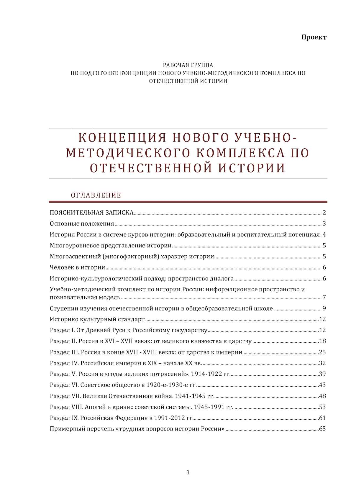 таблица органы сословного представительства вывод