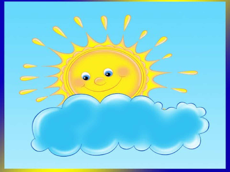Солнце с тучкой картинки