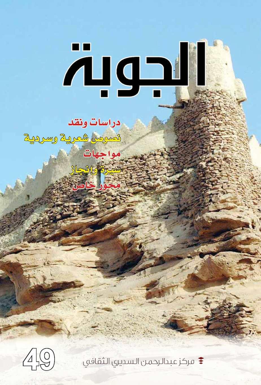 2e64d1bc95596 Calaméo - 49 Joba مجلة الجوبة aljoubah