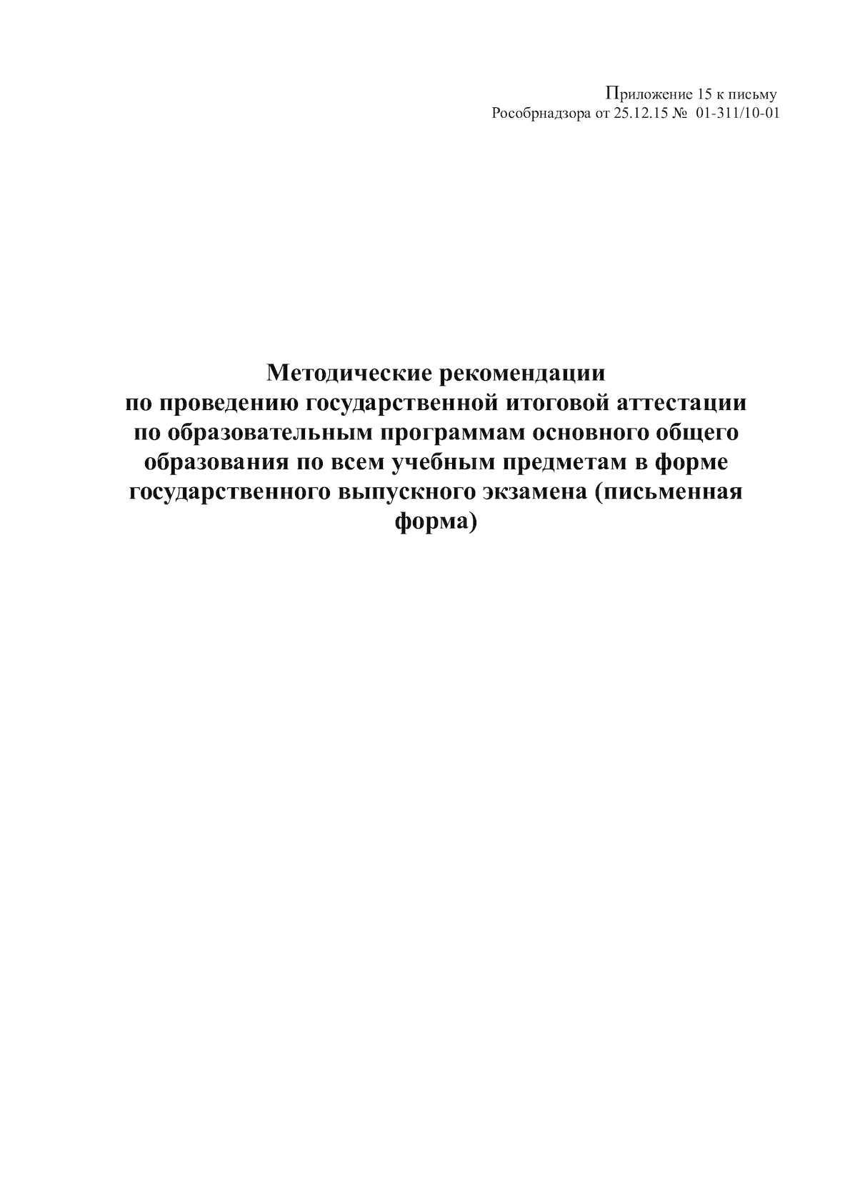 Calaméo 15 методические рекомендации по проведению гиа 9 по всем