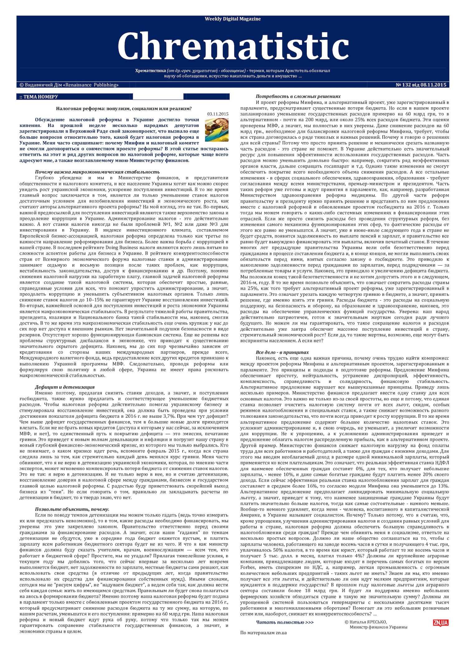 Calaméo - №132 Wdm «Chrematistic» от 08 11 2015 b372a2ac89c4c