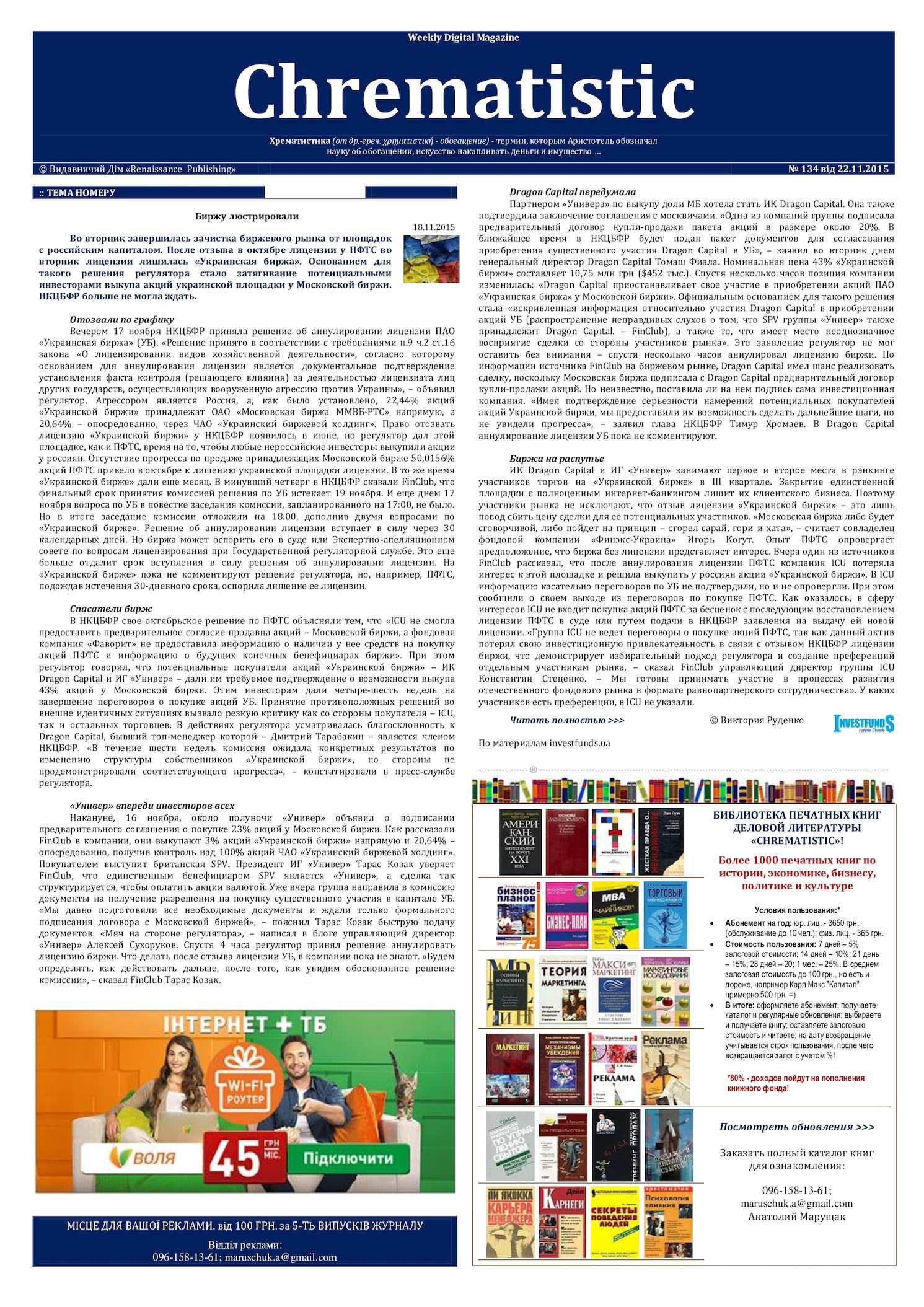 Calaméo - №134 Wdm «Chrematistic» от 22 11 2015 1dba74b85a69a