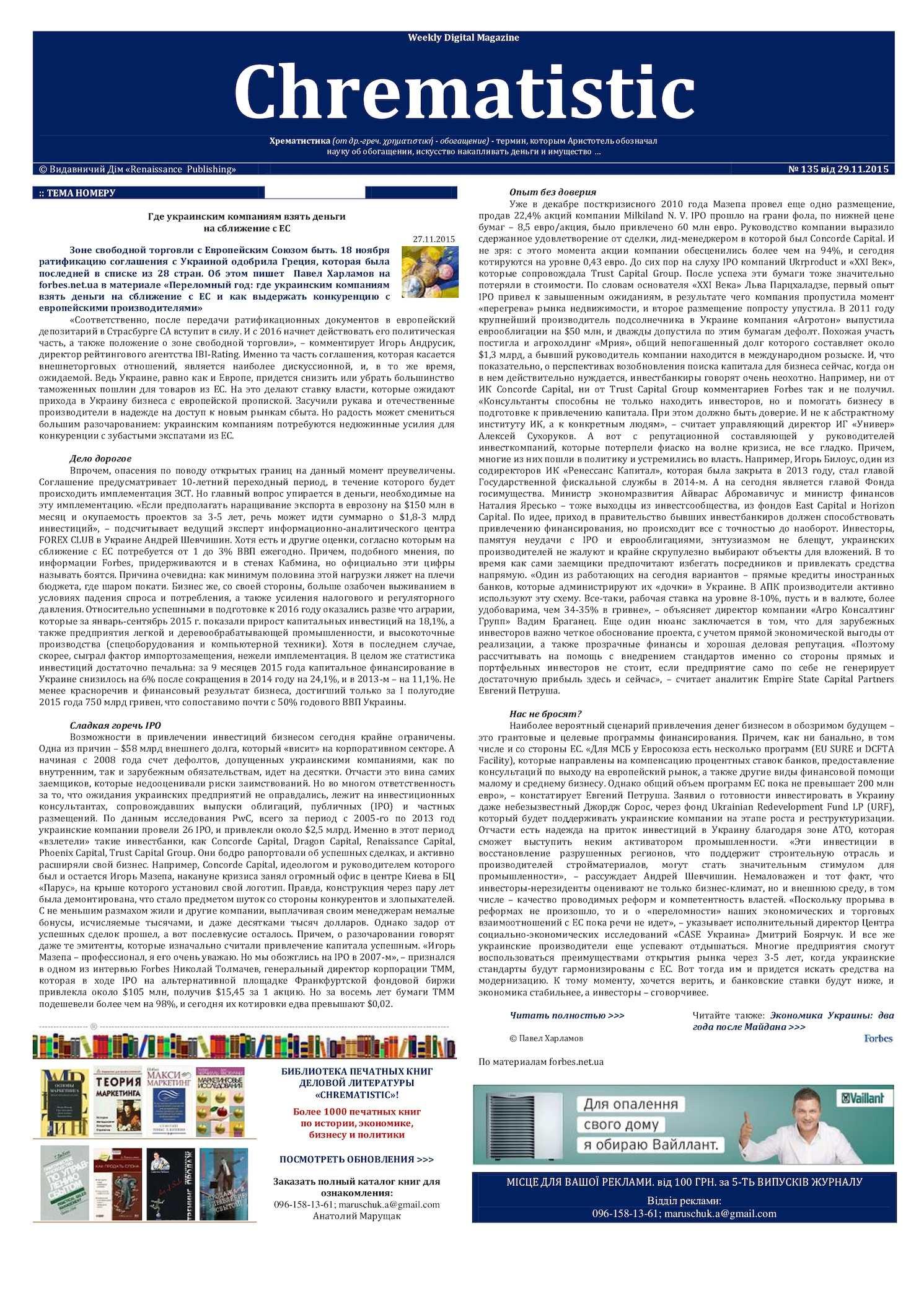 Calaméo - №135 Wdm «Chrematistic» от 29 11 2015 79ad300181976
