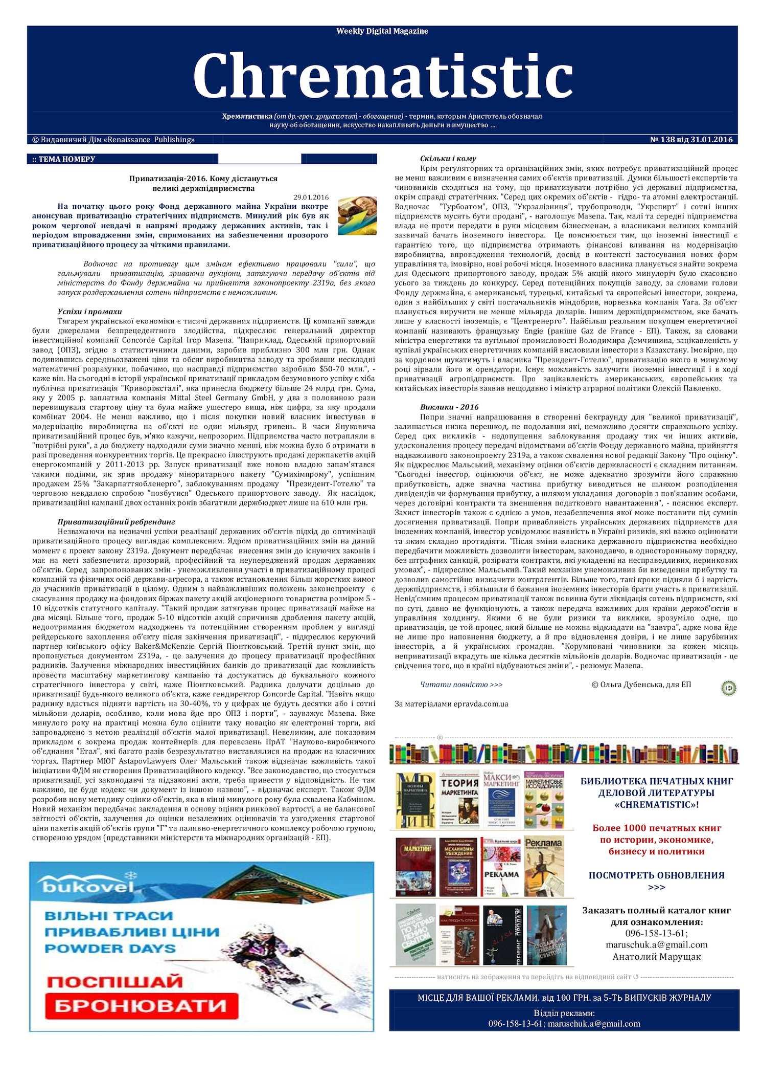 f6ade55e2e51 Calaméo - №138 Wdm «Chrematistic» от 31 01 2016