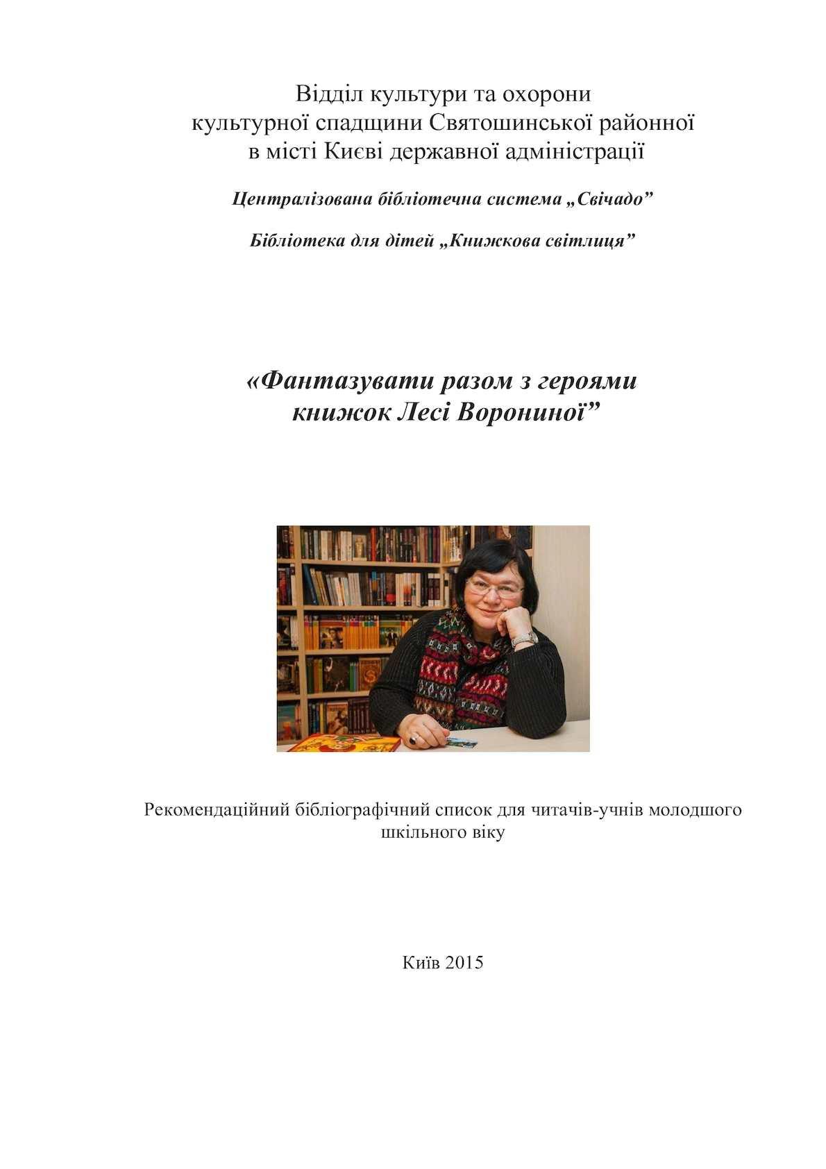 """«Фантазувати разом з героями книжок Лесі Ворониної"""""""
