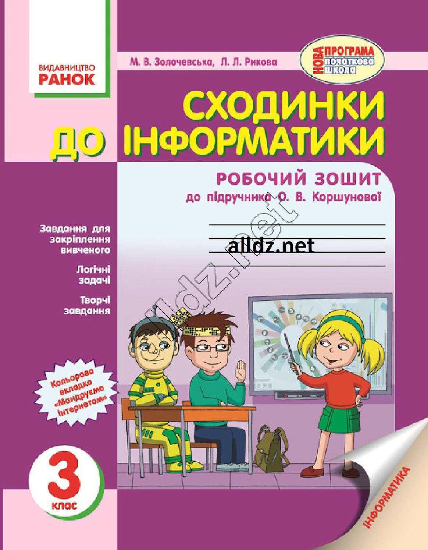 Гдз По Информатике 3 Класс По Новой Программе О.в.коршунова