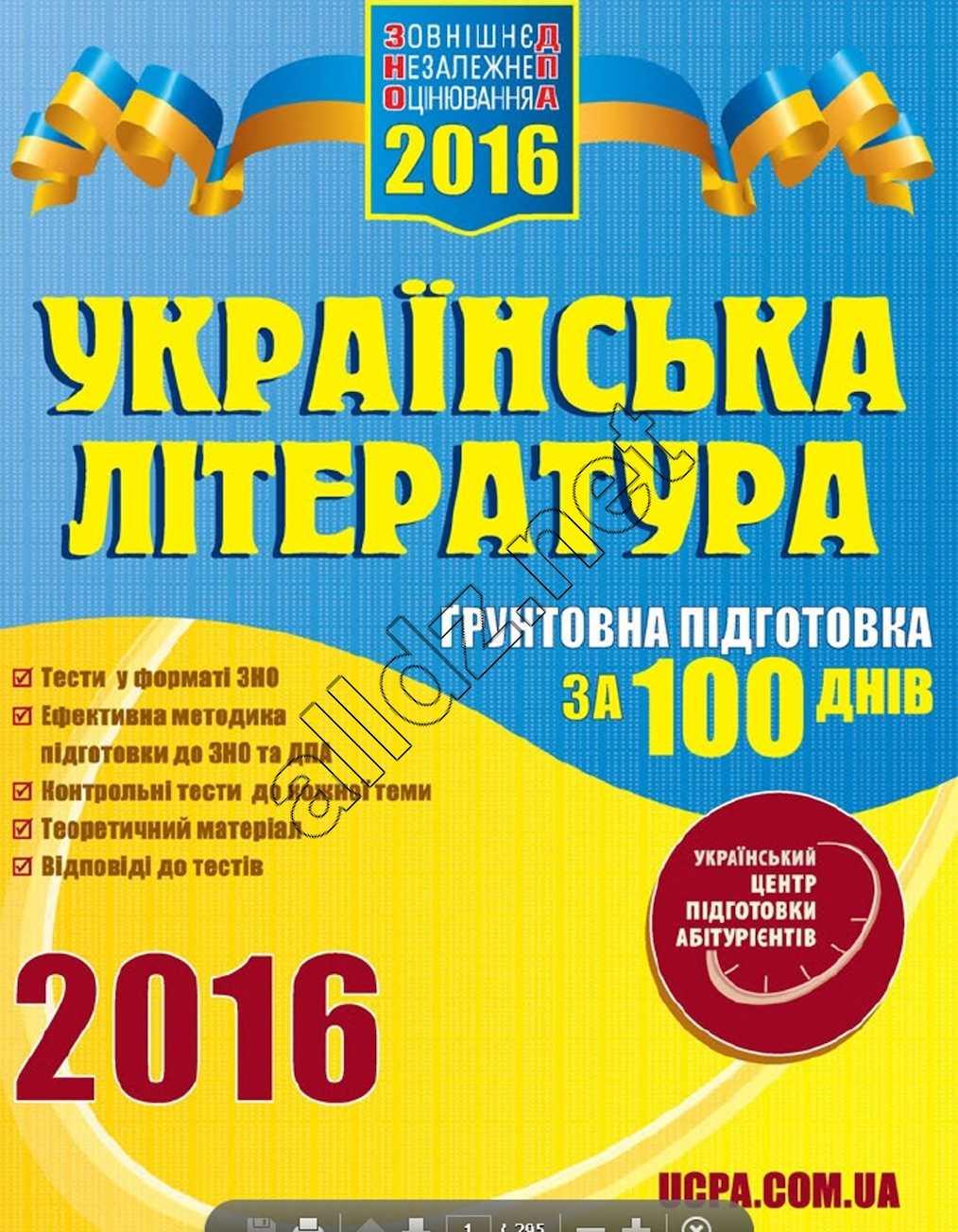 ZNO Za 100 Dniv Ukr Lit 2016 - CALAMEO Downloader 47b861b0d53fa