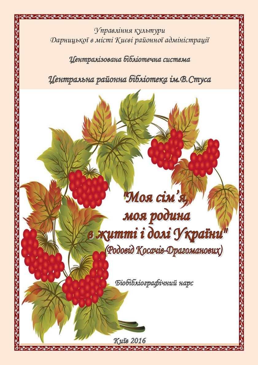 Calaméo - Леся Українка покажчик 2727ca2ee3976
