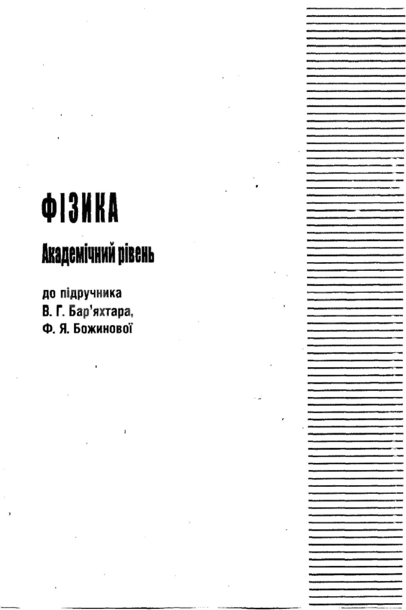 задач решебник 10 класс сборник божинова